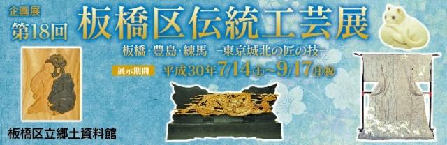 第18回伝統工芸展 ~東京城北の匠の技~