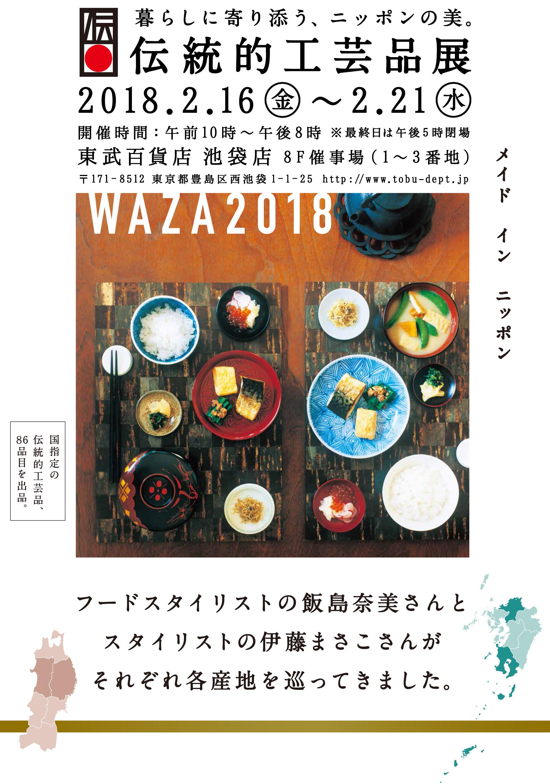 伝統的工芸品展 WAZA2018