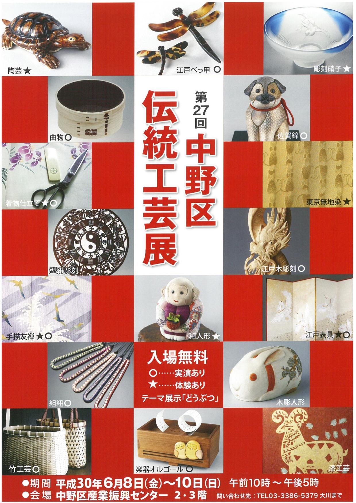 中野区伝統工芸展