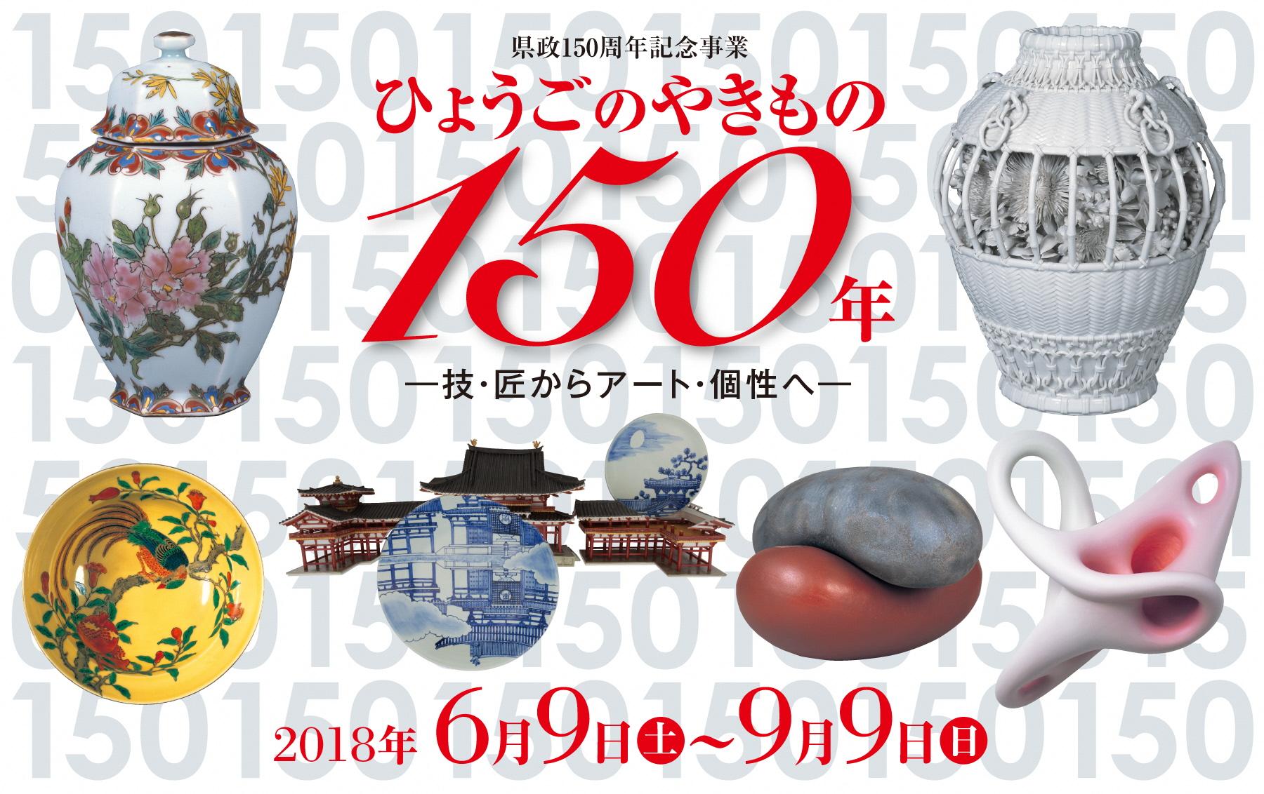 県政150周年記念事業 「ひょうごのやきもの150年―技・匠からアート・個性へ―」