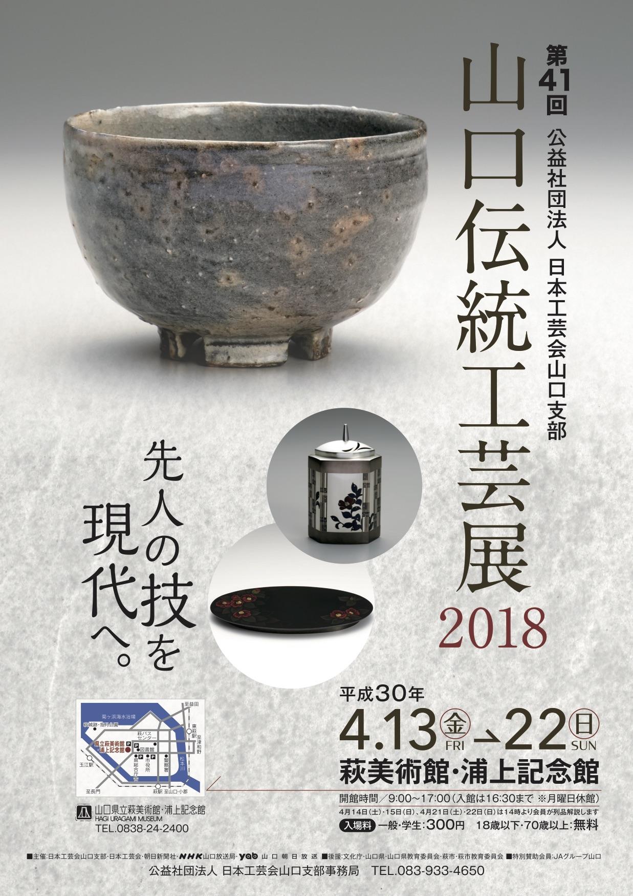 第41回山口伝統工芸展