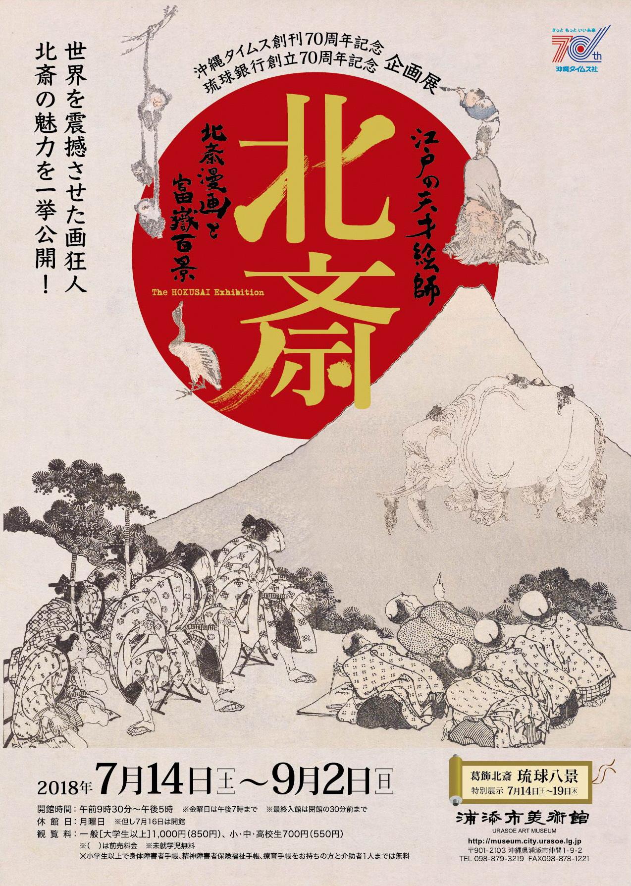 江戸の天才絵師 葛飾北斎~北斎漫画と富嶽百景~