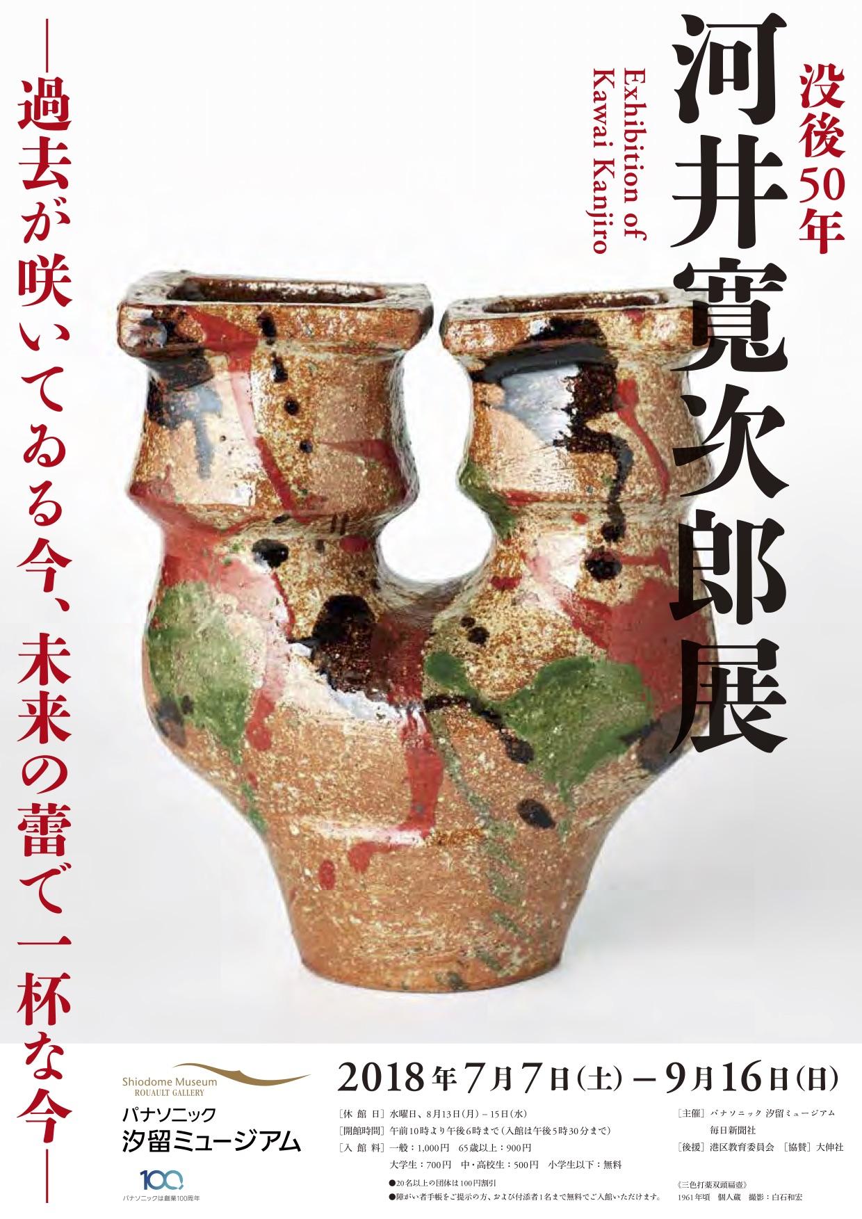 没後50年 河井寛次郎展 ―過去が咲いてゐる今、未来の蕾で一杯な今―