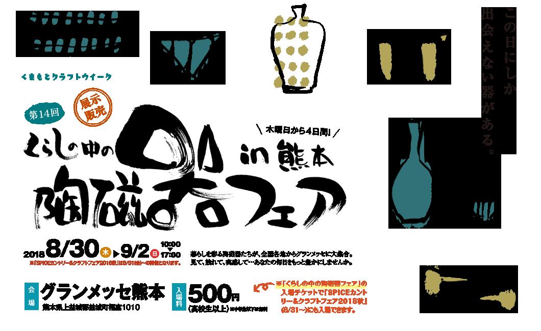 第14回 くらしの中の陶磁器フェア in 熊本