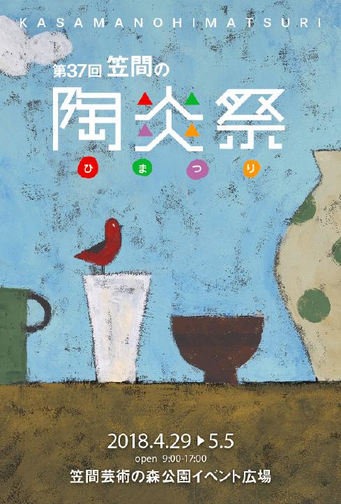第37回 笠間の陶炎祭(ひまつり)