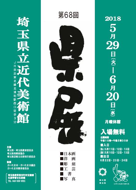 第68回埼玉県美術展覧会(県展)