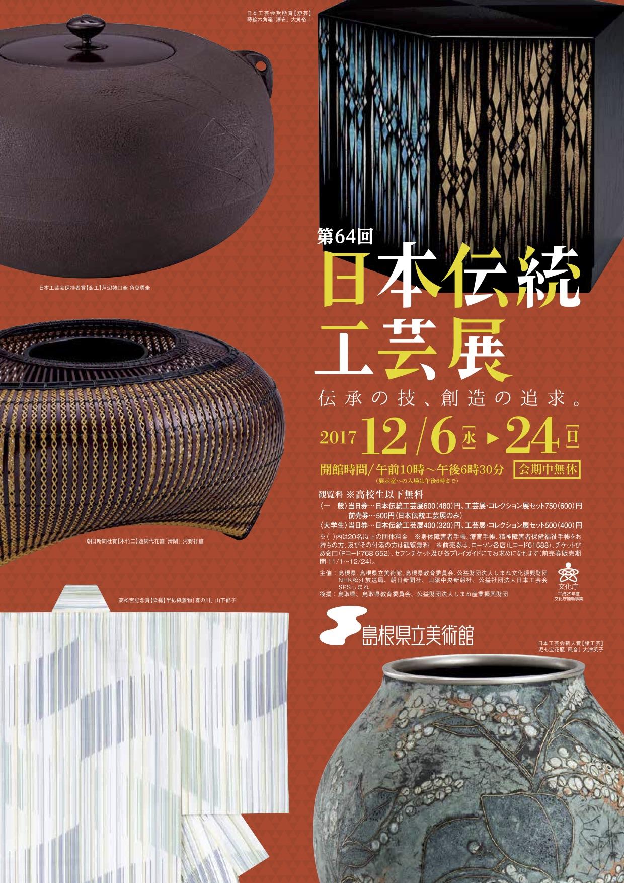 第64回 日本伝統工芸展(島根)