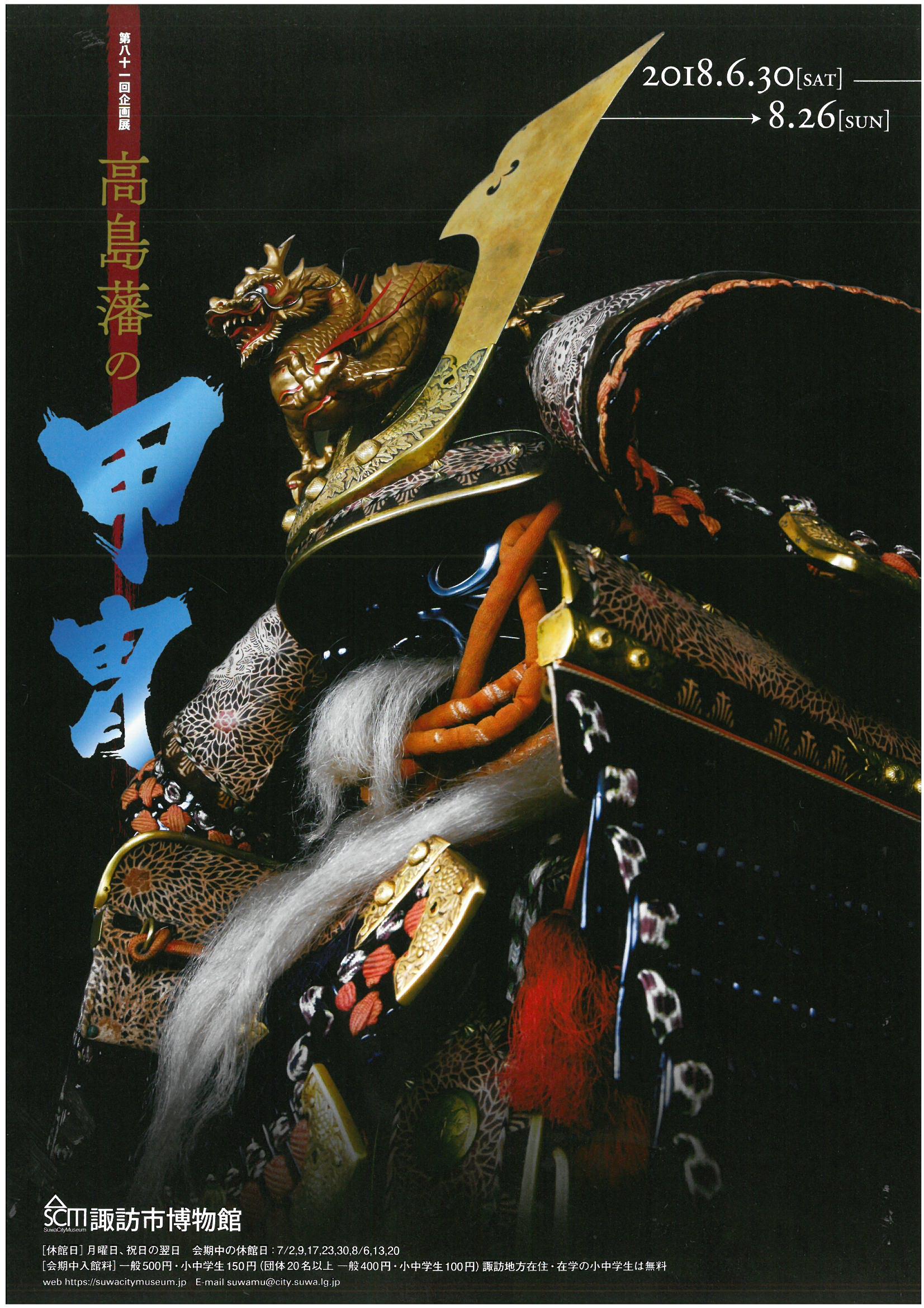 企画展「高島藩の甲冑」