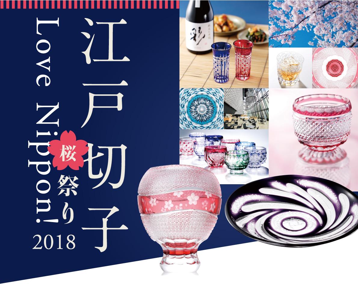 """""""日本最大級""""の祭典!「Love Nippon! 江戸切子桜祭り2018」~第30回 江戸切子新作展~"""