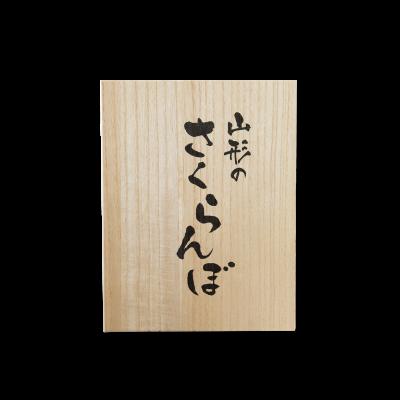 さくらんぼの桐箱